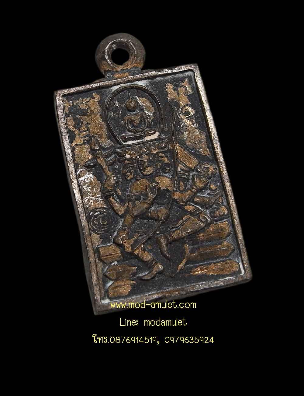 เหรียญหล่อพระพรหมสี่เหลี่ยมปี22 โลหะผสม พิเศษจารหน้า หลวงปู่ดู่ วัดสะแก LP DOO
