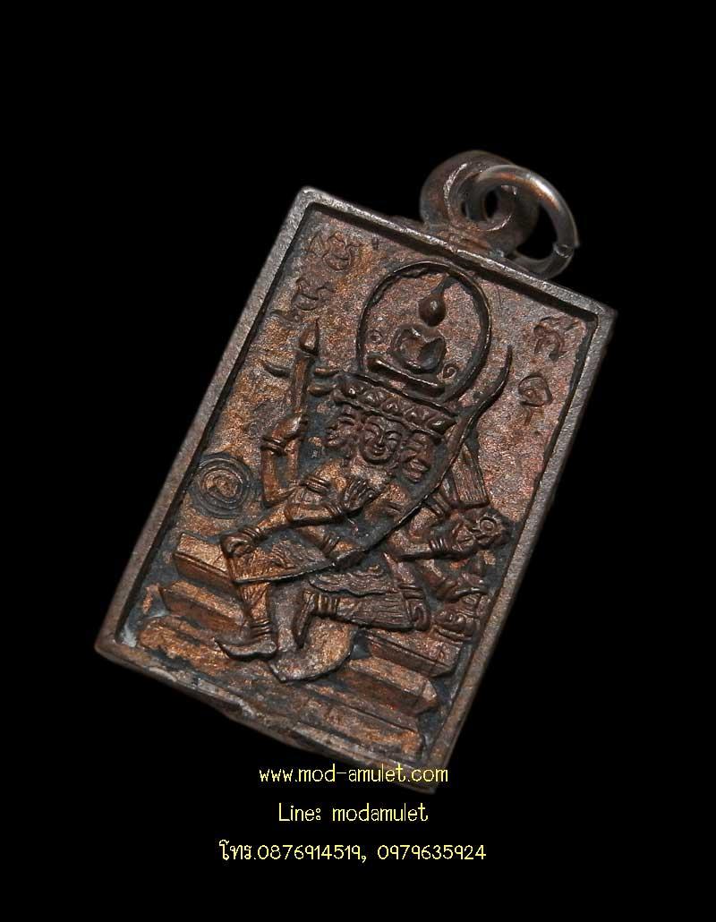 เหรียญหล่อพระพรหมสี่เหลี่ยมปี22 โลหะผสม หลวงปู่ดู่ วัดสะแก LP DOO