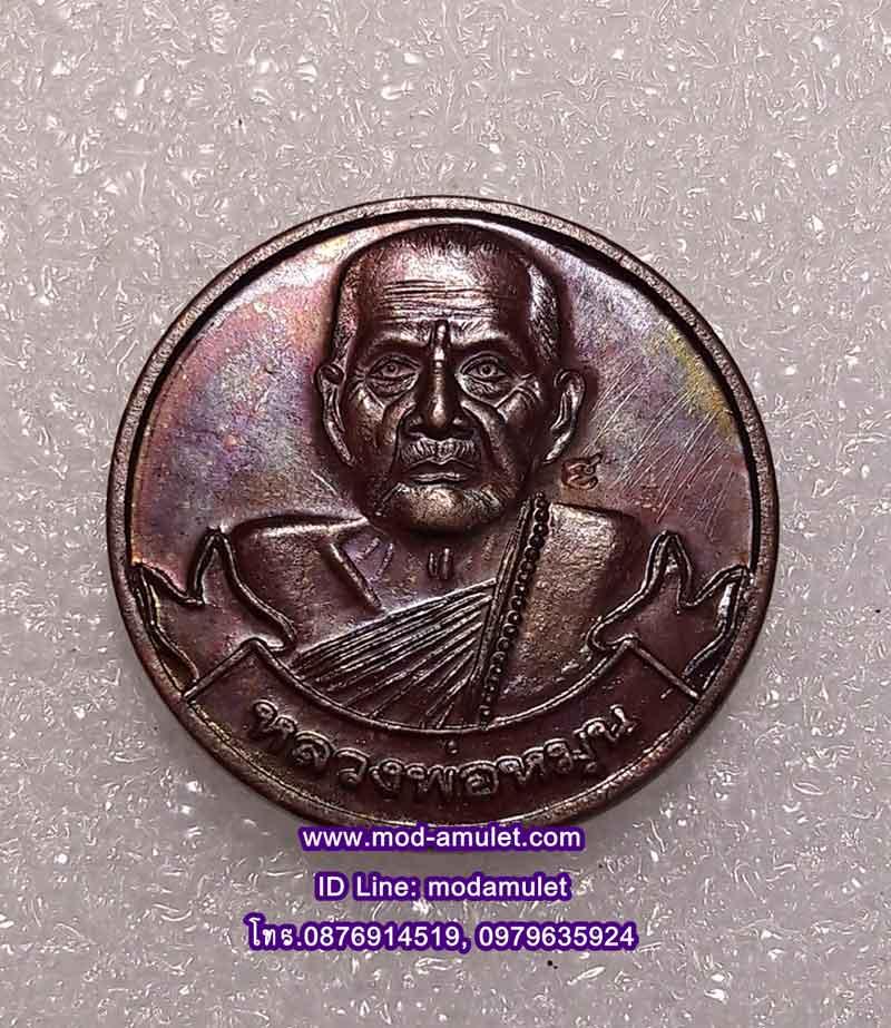 เหรียญหลวงพ่อหมุน หมุนเงินหมุนทอง หมดห่วงเนื้อทองแดง วัดป่ารัตนพรชัย