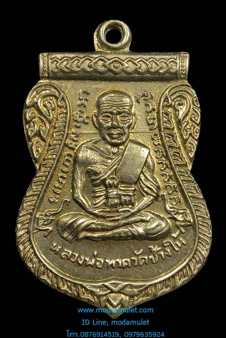 เหรียญหลวงพ่อทวดเลื่อนสมณศักดิฺ์ พิมพ์ผ่าปากปี 08 อัลปาก้า