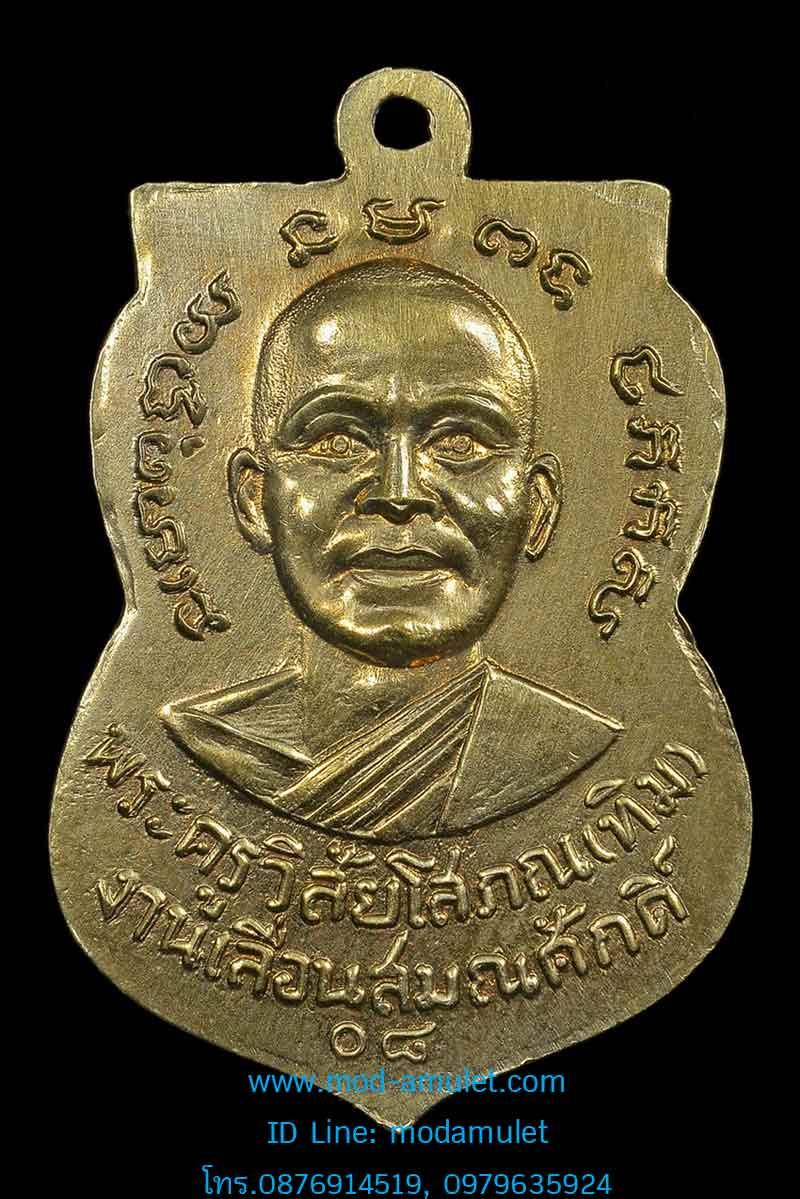 เหรียญหลวงพ่อทวดเลื่อนสมณศักดิฺ์ พิมพ์ผ่าปากปี 08 อัลปาก้า 1