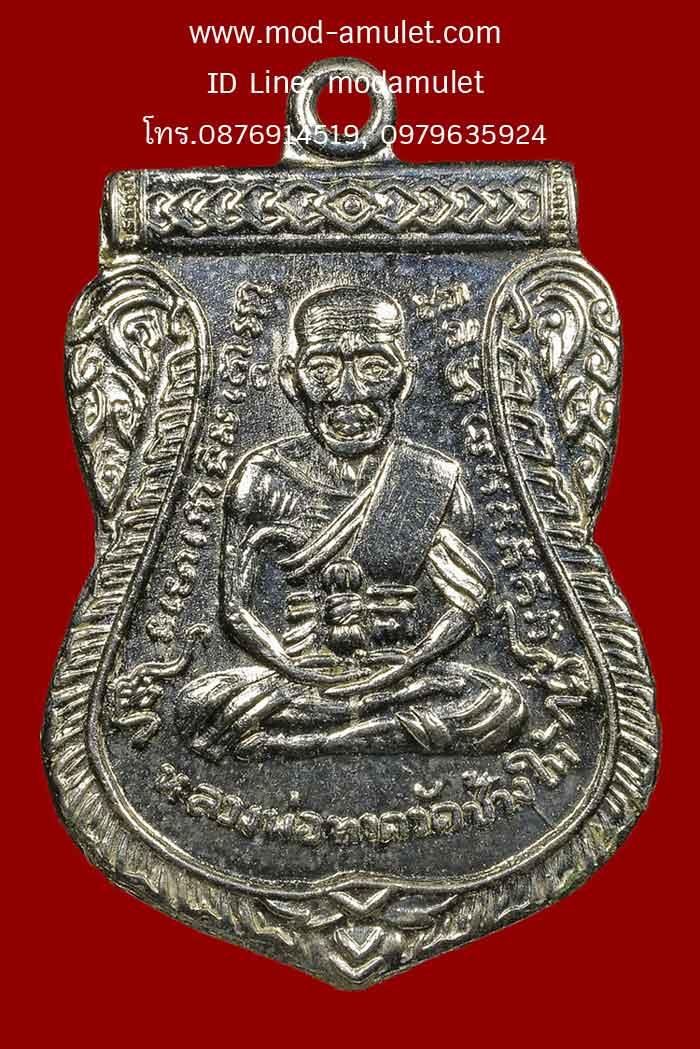 เหรียญหลวงพ่อทวดวัดช้างไห้ปี08เลื่อนสมณศักดิ์พิมพ์ไม่มีเส้นผ่าปาก