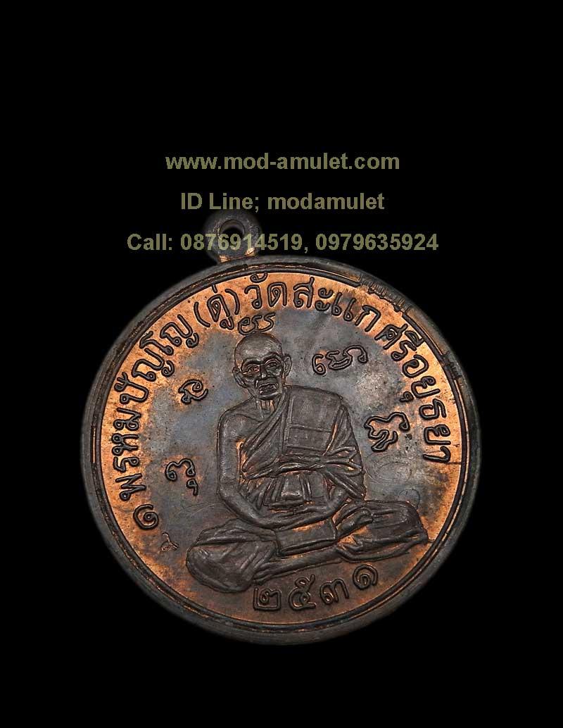 เหรียญเศรษฐี ปี2531 หลวงปู่ดู่ วัดสะแก LP Doo