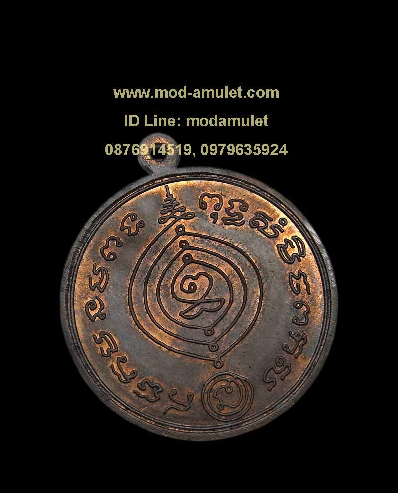 เหรียญเศรษฐี ปี2531 หลวงปู่ดู่ วัดสะแก LP Doo 1