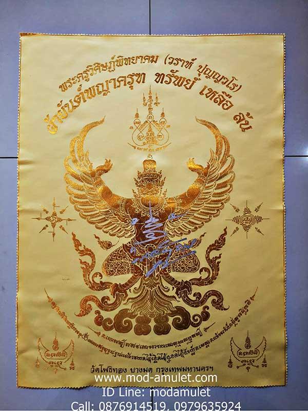 ผ้ายันต์พญาครุฑ พระอาจารย์วราห์ วัดโพธิ์ทอง สวยแท้ทันมีจาร