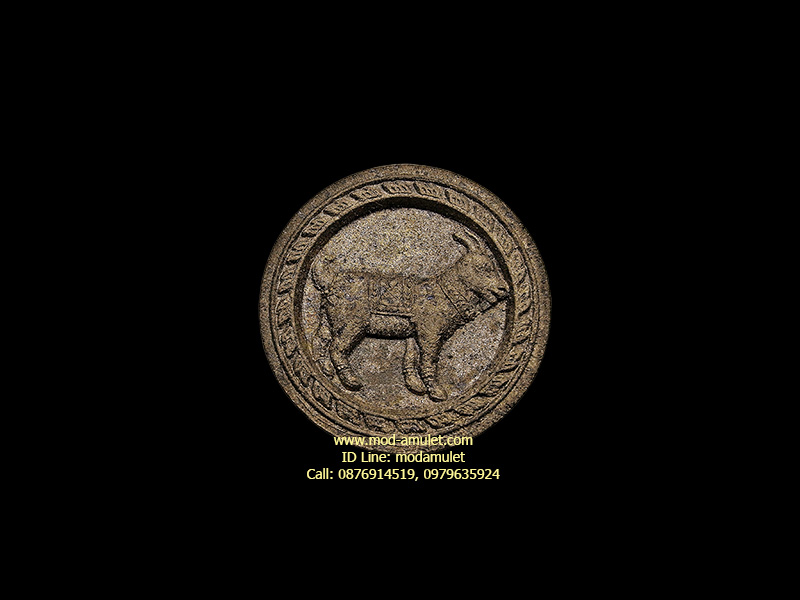 ปรอทนักษัตรปีมะแม เนื้อสัตโลหะหรือทองคำดำ หลวงปู่ละมัย สวนป่าสมุนไพร LP Lamai