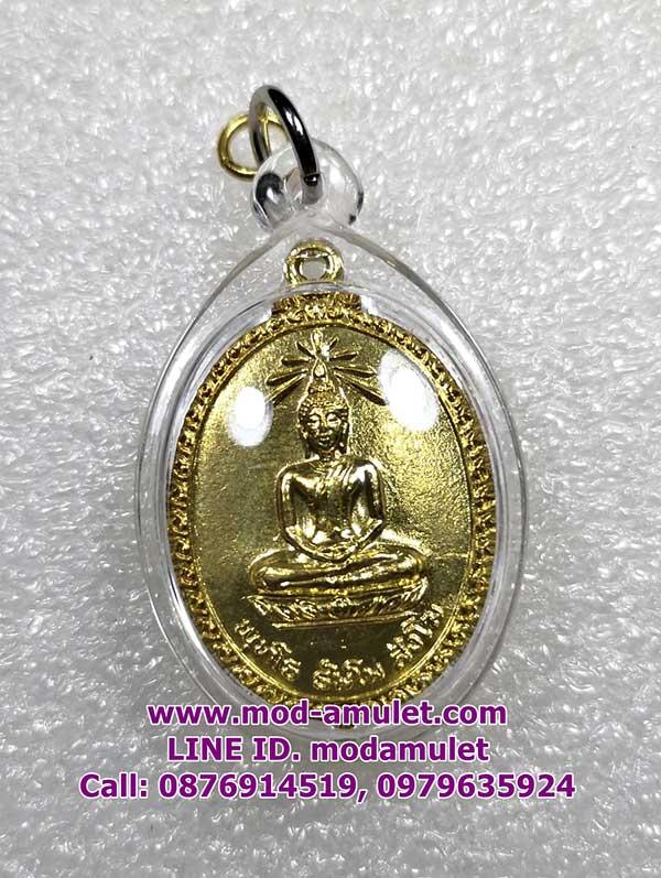เหรียญพระพุทธหลังพระสิวลี  หลวงตาอ๋อย ปี 35