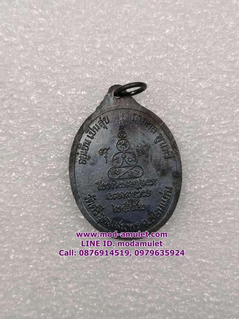 เหรียญหลวงพ่อดำลาภผลพูนทวี ปี2542 หลวงตาอ๋อย (3) 1