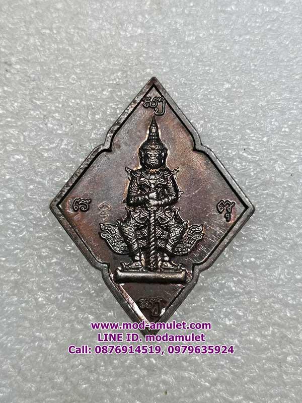 เหรียญท้าวเวสสุวรรณ ปี ๕๙ หลวงพ่ออุดม วัดพิชัยสงคราม (1)