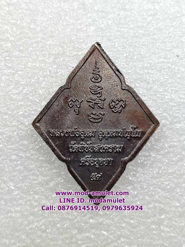 เหรียญท้าวเวสสุวรรณ ปี ๕๙ หลวงพ่ออุดม วัดพิชัยสงคราม (2) 1