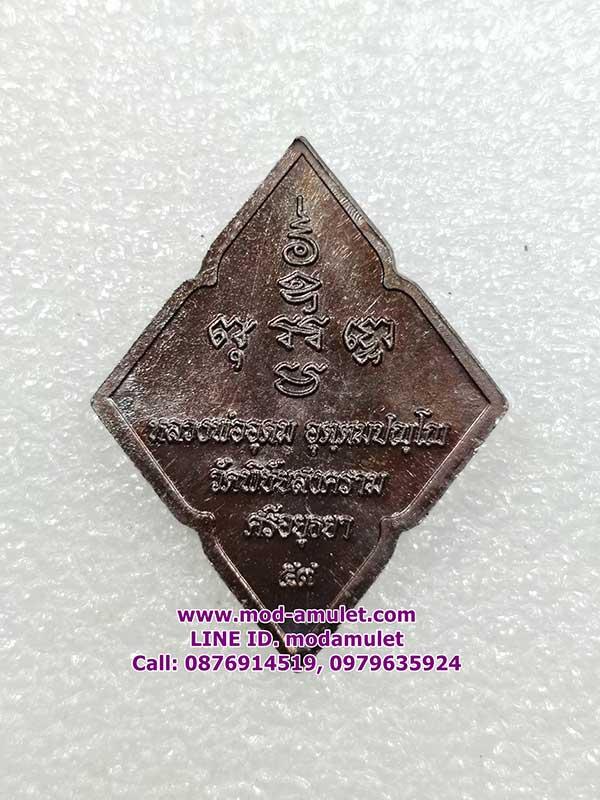 เหรียญท้าวเวสสุวรรณ ปี ๕๙ หลวงพ่ออุดม วัดพิชัยสงคราม (3) 1