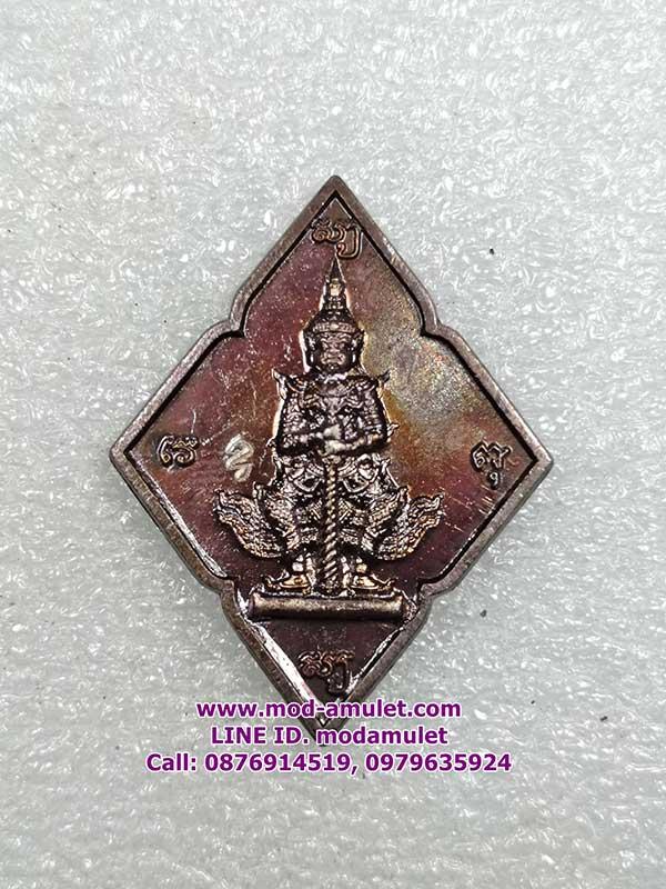 เหรียญท้าวเวสสุวรรณ ปี ๕๙ หลวงพ่ออุดม วัดพิชัยสงคราม (4)