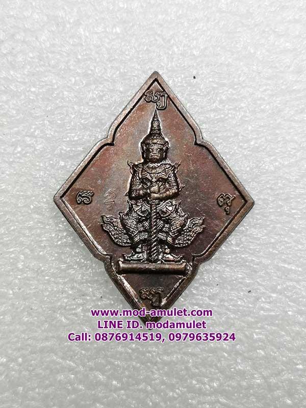 เหรียญท้าวเวสสุวรรณ ปี ๕๙ หลวงพ่ออุดม วัดพิชัยสงคราม (5)