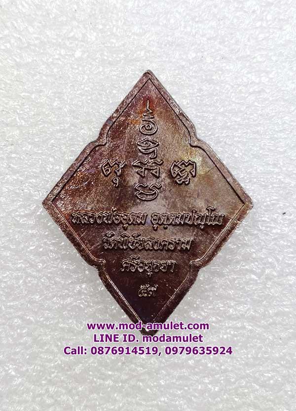 เหรียญท้าวเวสสุวรรณ ปี ๕๙ หลวงพ่ออุดม วัดพิชัยสงคราม (6) 1