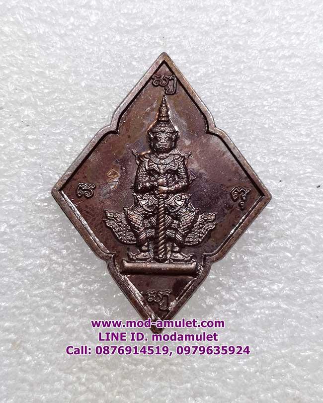 เหรียญท้าวเวสสุวรรณ ปี ๕๙ หลวงพ่ออุดม วัดพิชัยสงคราม (7)