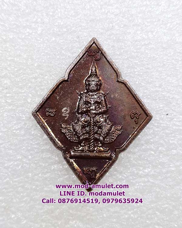 เหรียญท้าวเวสสุวรรณ ปี ๕๙ หลวงพ่ออุดม วัดพิชัยสงคราม (8)
