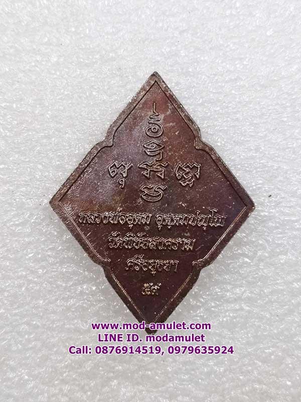 เหรียญท้าวเวสสุวรรณ ปี ๕๙ หลวงพ่ออุดม วัดพิชัยสงคราม (8) 1