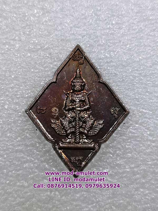 เหรียญท้าวเวสสุวรรณ ปี ๕๙ หลวงพ่ออุดม วัดพิชัยสงคราม (16)