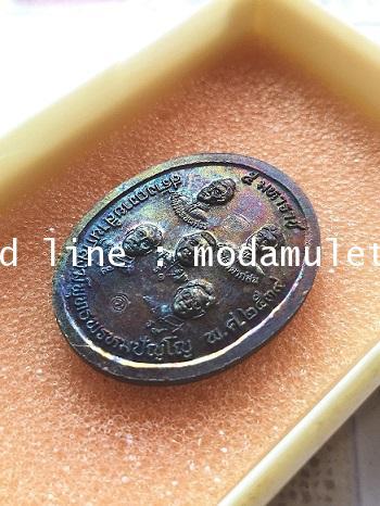 เหรียญหลวงพ่อทวดหลังรัชกาล หลวงตาม้า 1