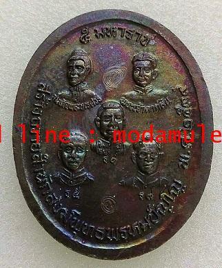 เหรียญหลวงพ่อทวดหลังรัชกาล หลวงตาม้า 3