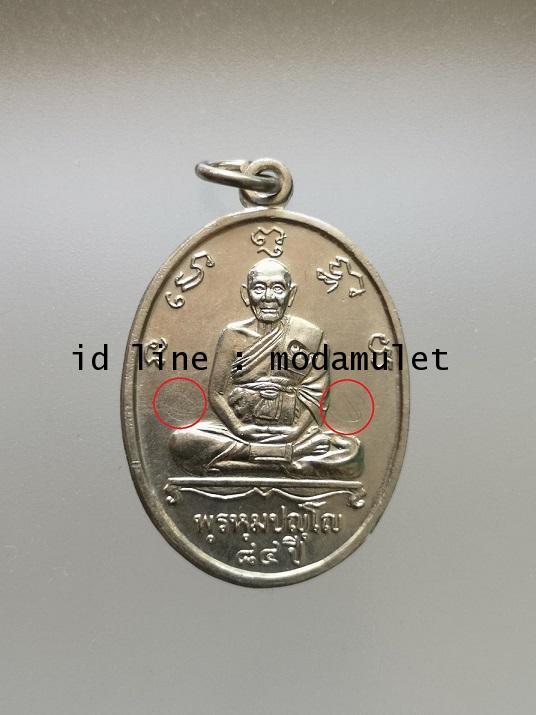 เหรียญ 84 ปี (คัดสวย) หลวงปู่ดู่ วัดสะแก
