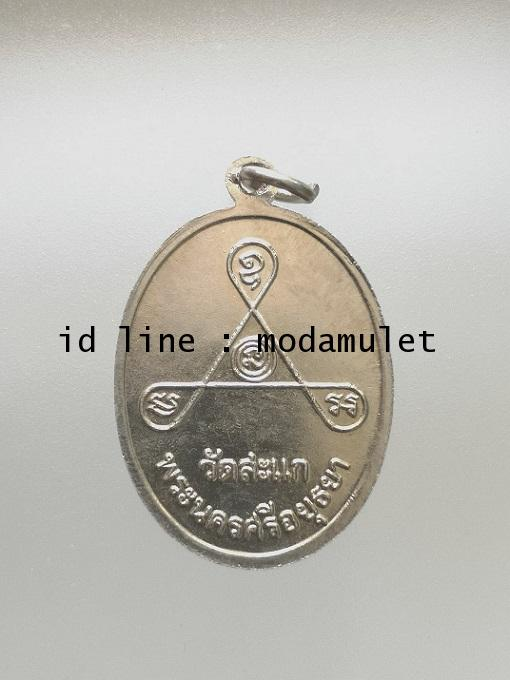 เหรียญ 84 ปี (คัดสวย) หลวงปู่ดู่ วัดสะแก 1