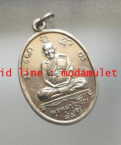 เหรียญ 84 ปี อัลปาก้า หลวงปู่ดู่ วัดสะแก