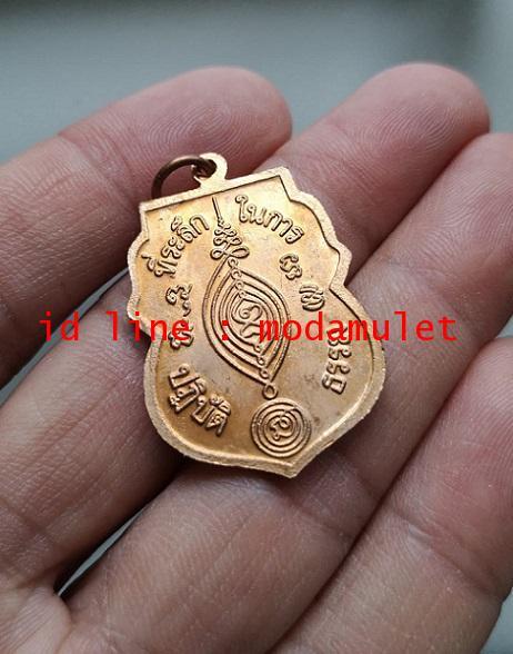 เหรียญเสมารุ่นปฏิบัติธรรม ปี 2524 หลวงปู่ดู่ วัดสะแก 1