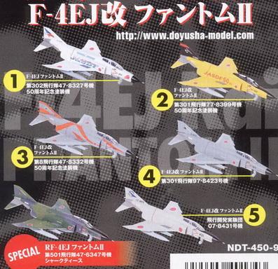F-4EJ Phantom II JASDF 1/144 Doyusha