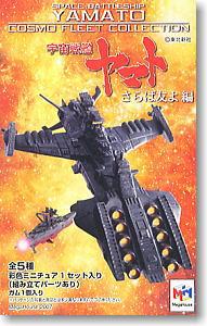 Space Battleship Yamato -Cosmo Fleet Collection- Goodbye Friend