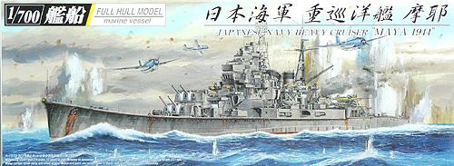 IJN Maya 1944 Full Hull 1/700