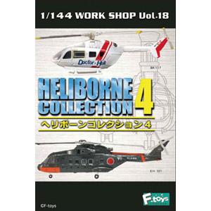 Heliborne Collection Vol.4 1/144 F-toys (full set 12pcs)