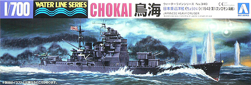 JAPANESE NAVY HEAVY CRUISER CHOKAI (1942) 1/700 Aoshima