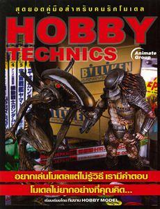 หนังสือ Hobby Technic