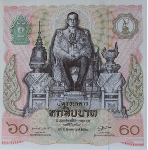 ธนบัตร 60 บาท ปี 2530