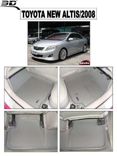 ถาดพรมปูพื้นรถยนต์ Toyota ALTIS 08
