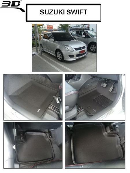 ถาดพรมปูพื้นรถยนต์ Zusuki SWIFT