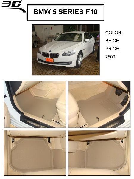 ถาดพรมปูพื้นรถยนต์ BMW 5 Series F10