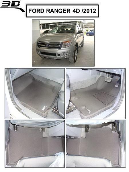 ถาดพรมปูพื้นรถยนต์ Ford RANGER 2012