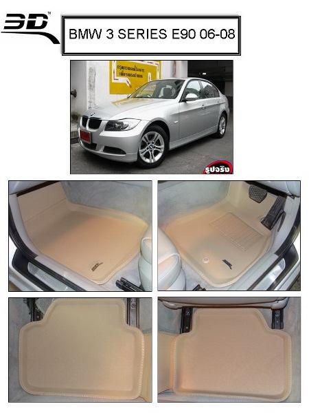 ถาดพรมปูพื้นรถยนต์เข้ารูป BMW 3 E90