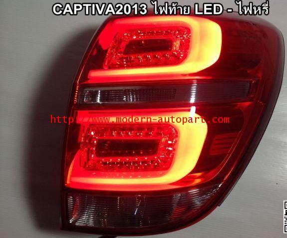 ไฟท้าย CAPTIVA NEW 2013 LED TAIL LIGHTS