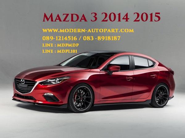 ชุดแต่ง มาสด้า 3 MAZDA 3 2014 2015 แต่ง Mazda 3