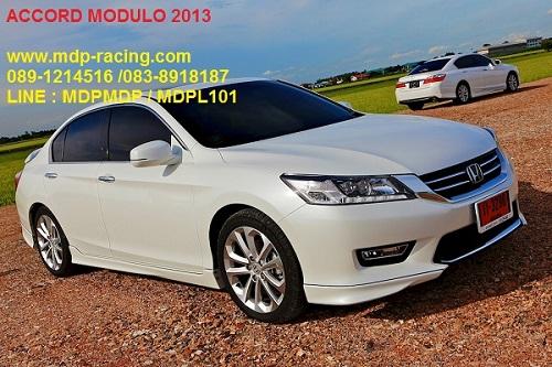 ชุดแต่ง แอคคอร์ด Accord 2013 modulo V2 แต่ง accord