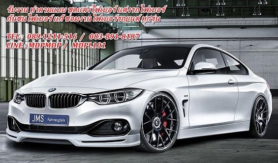ชุดแต่งรถ BMW