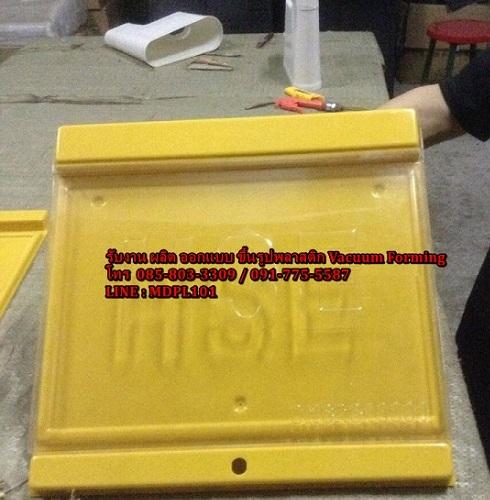ขึ้นรูปชิ้นส่วนเฟอร์นิเจอร์ ตกแต่งบ้าน งานพลาสติก งาน ไฟเบอร์กลาส