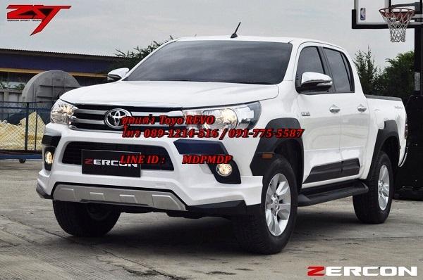 ชุดแต่ง Toyota REVO รีโว่แต่ง REVO Z-1