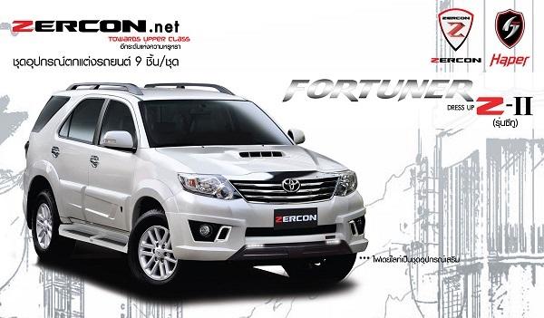 ชุดแต่ง Fortuner 2012 2013 2014 ZERCON Z-II