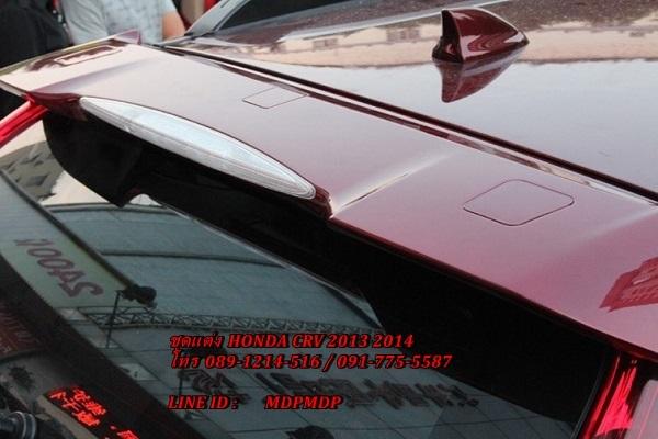สปอยเลอร์ Honda CRV 2012 2013 2014 2015