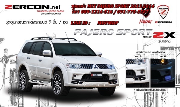 ชุดแต่ง Mitsubishi Pajero SPort Zerncon ZX