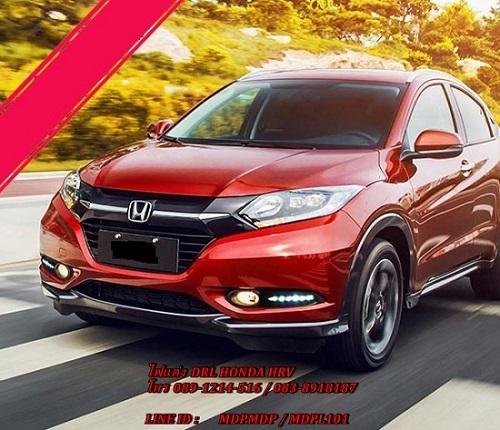 ไฟเดไล ไฟ DRL ไฟแต่ง Honda HONDA HRV